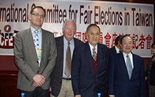 國際觀選團:台灣大選自由但部份不公
