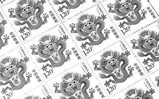 王华: 龙年邮票的象征