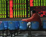 中国股市的权势操纵和内幕交易横行,造成腐败层出不穷。(AFP)