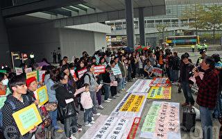 香港基层市民抗议政府忽略民生