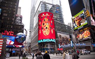 龙年年味浓 纽约时代广场大广告让华人喜洋洋