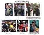中共帮凶头目李华红在2008年的法拉盛事件中,造谣诬蔑法轮功,挑起公众对法轮功的仇恨。(大纪元)