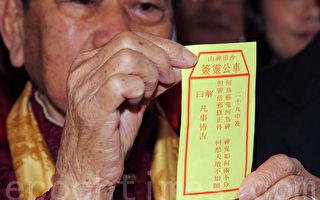 乡议局主席刘皇发年初二为香港前途求得车公第二十九签,有解释说签文寄语港人要分辨正邪。(摄影:潘在殊/大纪元)