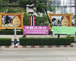 林妈妈在中国驻泰国大使馆前高悬横幅,一面炼功,一面对中共种种罪恶行径进行揭发和抗议,使中共欺骗世人的丑恶面貌暴露在光天化日之下。(大纪元)