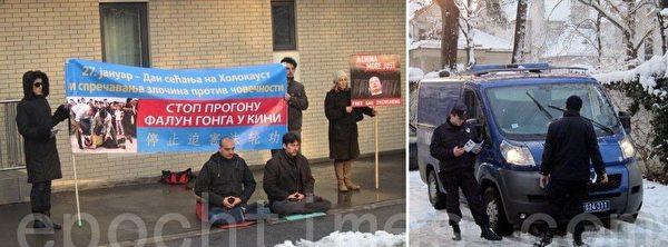 图左:1月27日,法轮功学员在驻贝尔格莱德中使馆门口反迫害。图右:在一旁执勤的警察在看学员递过去的真相资料。(大纪元)