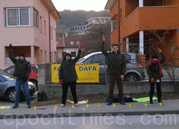 克罗地亚共和国(Hrvatska)首都萨格勒布(Zagreb),1月27日,法轮功学员在中使馆对面反迫害。(大纪元)