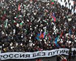 2月4日俄罗斯人在莫斯科举行大型抗议普京活动。   (图片来源:ANDREY SMIRNOV/AFP/Getty Images)
