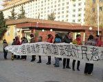 2011年12月23日,部分高桥村民冒着严寒到陕西省民政厅上访,要求省政府主持公道。(知情者提供)