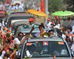 缅甸选举正式开跑 昂山造势万人空巷