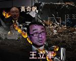 重庆市长突赴京 传交代越界追截