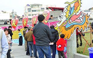 欢迎民众到文化路逛街时,别忘了到中央广场走走,也可以将一张张爱心情人卡化为龙鳞,贴在龙身上。(摄影: 李撷璎 / 大纪元)