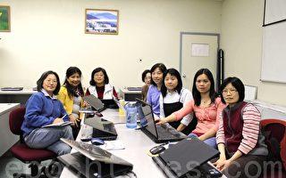 中文数位教师协会正副会长分享教学