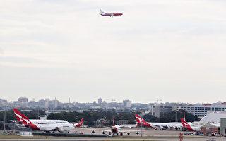 澳洲政府否認會取消悉尼機場宵禁