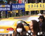 台北市长郝龙斌17日在台北101宴请北京市长郭金龙,101大楼外广场有法轮功学员拉横幅与静坐抗议,诉求立即停止迫害法轮功。(摄影: 林伯东 / 大纪元)