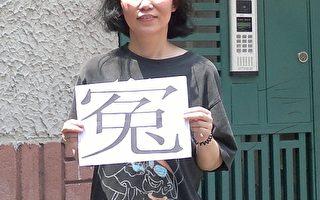 """上海女子喊""""打倒共产党!"""" 被劳教"""