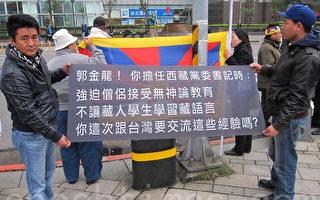 西藏人士抗議北京市長殘酷迫害