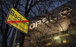 2011年欧宝没能实现扭亏为盈的目标。传下一轮欧宝重整,波鸿工厂可能被关闭。(Sean Gallup/Getty Images)