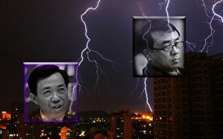 中共十九大前,重慶官場持續大震盪。今年2月11日,中紀委批評重慶市委清除「薄、王遺毒」不徹底。(合成/大紀元)