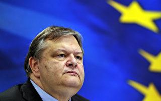 新纾困未解经济难题 希腊年底或退出欧元区