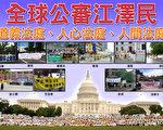 前中共党魁江泽民因发动对法轮功的迫害,而被全球30多个国家和地区的法庭起诉。(明慧网)