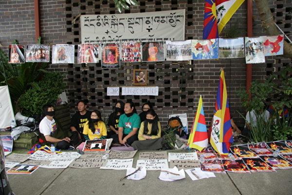西藏团体在悉尼中领馆前抗议人权迫害