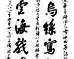 论传统书法'字当腕行'、沈尹默(三)