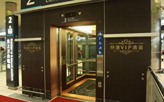 高铁特选VIP通道强调搭乘电梯特殊设计(摄影:徐乃义/大纪元)