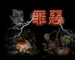 薄熙来王立军在重庆折磨张凯律师和李富春律师的原因,也是惧怕律师们查出其活摘器官的罪证。(合成/大纪元)