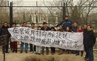 """上海民众打着""""在京访民特向两会提议:依法行政彻底解决访民诉求""""横幅。(上海访民提供)"""