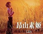 《以愛之名:翁山蘇姬The Lady》(圖片提供 : 高先電影)