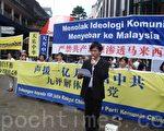 马来西亚退党服务中心发言人蔡先生在集会上当众宣读了中文声援文告。(摄影: 张建浩 / 大纪元)