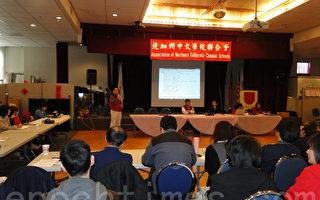 北加中文学校联合会将举办系列活动