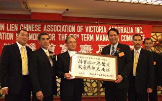 雪梨陈玮球会长(左三)代表赠送书法予维省钦廉会。(维省钦廉会提供)