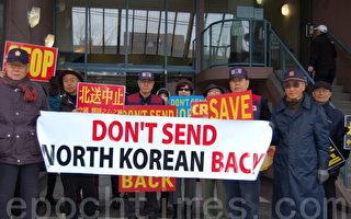 3月19日,韓裔民眾聚集在溫哥華中領館簽證處前,呼籲中共政府停止遣返從朝鮮逃離到中國的脫北者。(趙明元/大紀元)
