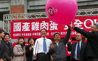許明財市長(左5)與來賓共同打擊禽流感,戳破象徵H5N2的氣球。(攝影:鄒莉/大紀元)