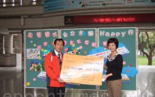 台湾高铁公司邀请左营国小特教班及资源班学童与家长免费搭乘高铁。图为高铁到左营国小赠票,由校长田福连(左)亲自接受。(摄影:杨秋莲/大纪元)