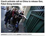 捷克活动家吁释放高智晟和法轮功学员