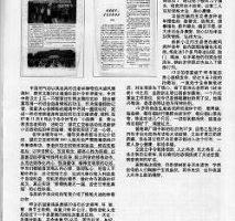 明慧網:「1400例」中共造假大曝光