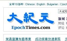 北京时间2012年3月28日下午4点多,大纪元网站遭到中共黑客大规模的攻击。(截图)