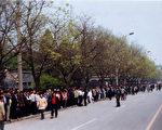 1999年4月25日,几万名法轮功学员和平上访中南海,震惊中外,开创了人类史上万人和平上访先河,至今已走过了13年。(大纪元资料图片)