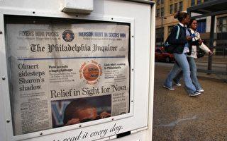 图:行人从PNI大厦外的《费城问询报》(the Philadelphia Inquirer)报箱旁走过。2006年3月13日,《费城问询报》和《每日新闻》(Daily News)进驻PNI大厦。 (William Thomas Cain/Getty Images)