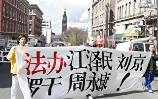 北京時間4月8日下午4時許開始,在中國大陸最大的搜索網站「百度」,驚現法辦江澤民、羅幹、曾慶紅、劉京、周永康的相關內容和討論。圖為法輪功學員遊行打出的橫幅。(大紀資料圖片)