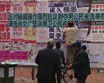 孫文廣先生參加區縣鄉鎮兩級人大代表換屆選舉。圖為支持者在貼標語。(孫文廣提供)