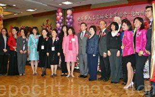 世界華人工商婦女企管協會北加州分會成立