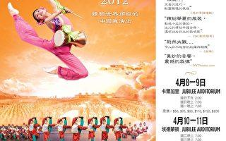 中国留学生看神韵:真的非常非常震撼