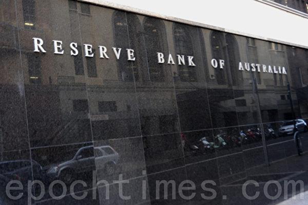 澳洲儲備銀行