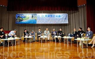首日开幕座谈会上,十多名中港台名作家畅谈对自然的看法。(摄影:祥龙/大纪元)