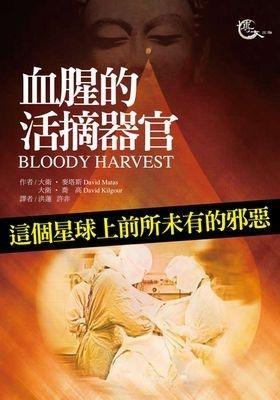 《血腥的活摘器官》中文版发行。(大纪元资料库)