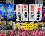 法轮功学员在中联办正门前张起法办迫害元凶的幡旗,并宣读声明。(摄影:宋祥龙/大纪元)