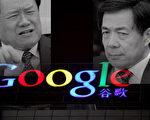 前重庆市委书记薄熙来与中共中央政法委书记周永康等人通过内部运作,迫使谷歌退出中国业务,使百度一家独大。(大纪元合成图)